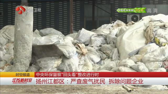 """中央环保督察""""回头看""""整改进行时 扬州江都区:严查废气扰民 拆除问题企业"""