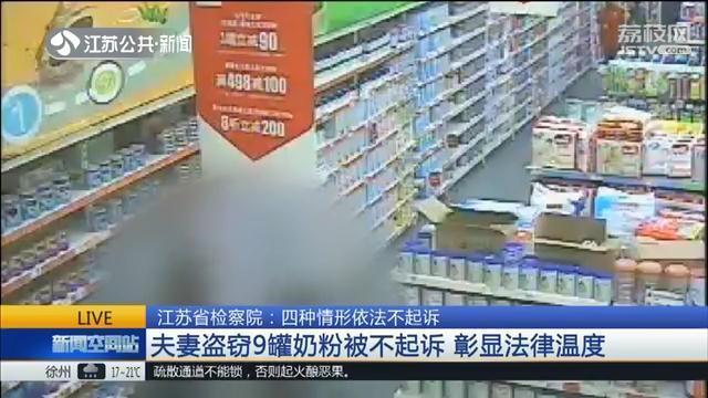 夫妇为女儿偷9罐奶粉被抓 认罪态