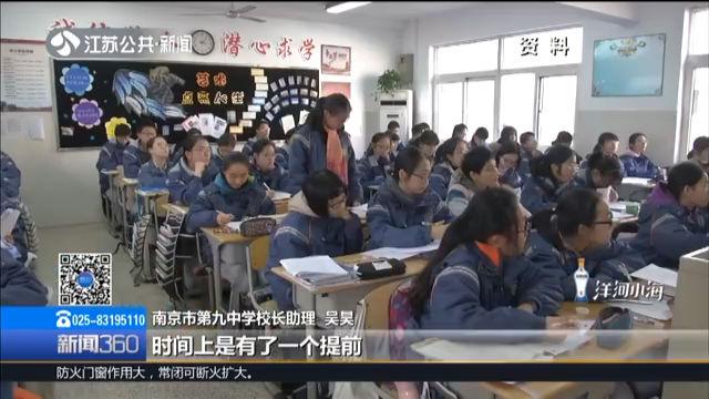 《江苏省普通高中学业水平合格性考试实施办法》发布