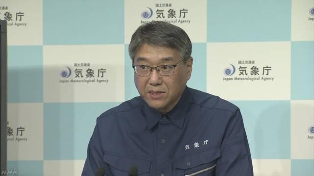 日本景象厅召开记者会(NHK电视台)