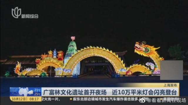 广富林文化遗址首开夜场 近10万平米灯会闪亮登台