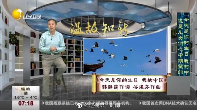 :《今天是你的生日 我的中国》 这是儿女们心中期望的歌