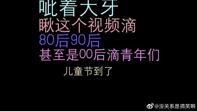 山东班主任王老师六一儿童节总结80后、90后的童年,听哭了