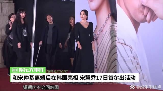 和宋仲基离婚后首在韩国亮相 宋慧乔17日首尔出活动1