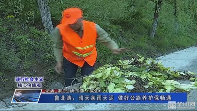 《践行社会主义核心价值观》鲁北涛:晴天灰 雨天泥 做好公路养护保畅通