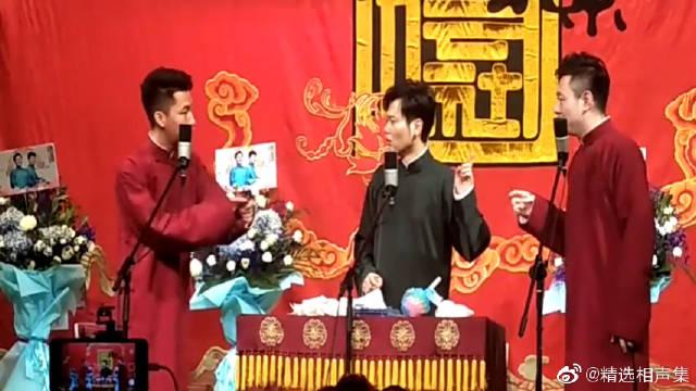 孟鹤堂、刘筱亭、张九泰相声《对你有意见》,堂主快被队员玩死了