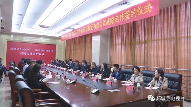 郯城县政府与临沂市财金集团战略合作协议签约仪式举行