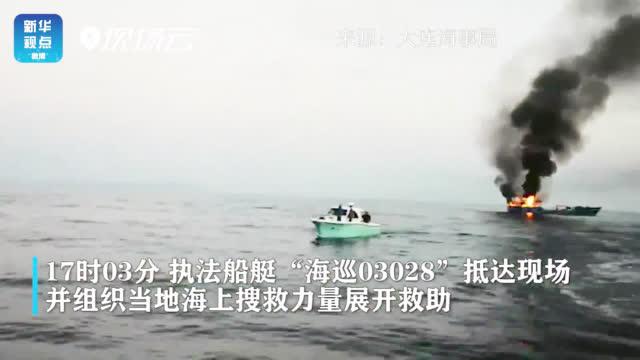 生死时速!大连一渔船起火 13名船员短时间内全部获救