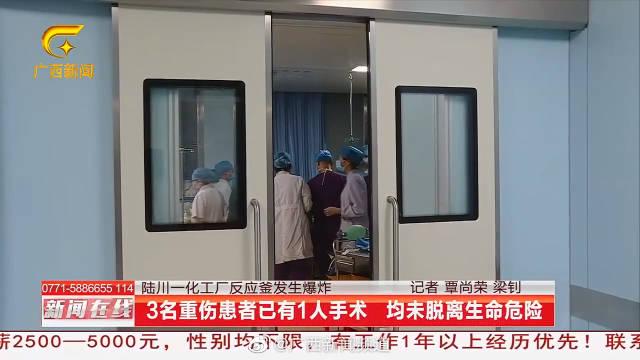 3名重伤患者已有1人手术 均未脱离生命危险