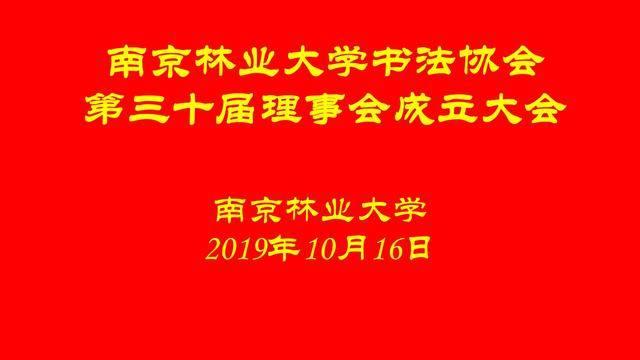 南京林业大学书法协会召开第30届成立大会