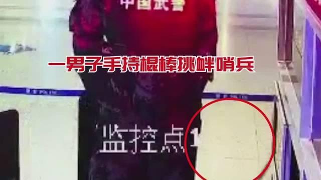 西安高铁站武警执勤点,武警官兵执勤中突遭男子袭击