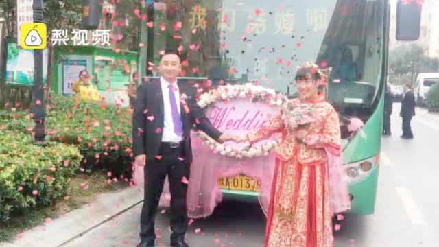 霸气!用公交车当婚车,新娘穿秀禾服开公交载着新郎去结婚