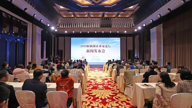 中华文化是解决人生重大问题的文化  2019年雁栖湖企业家论坛将于10月28日在京召开
