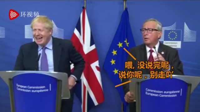 英国首相刚说完记者就准备走,欧盟委员会主席有话说忙喊:喂喂喂