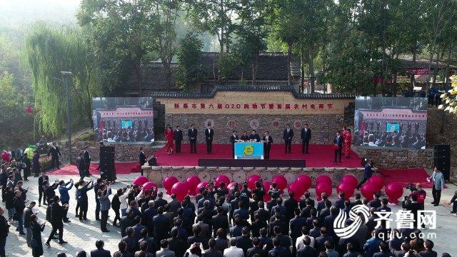 """金秋硕果出山沟 新泰市第六届O2O购物节走进""""网红村"""""""