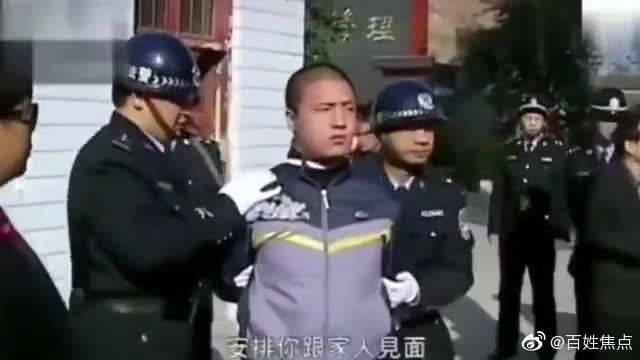 死刑犯执行前与家属临终会面!