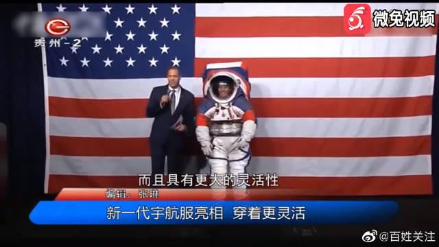 新一代宇航服亮相 穿着更灵活