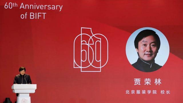 北京服装学院举办建校60周年纪念活动
