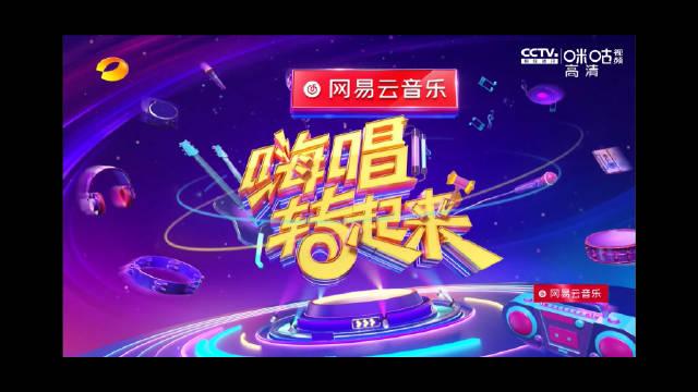 湖南卫视 四季度上新两档新综艺节目《舞蹈风暴》和《嗨唱转起来