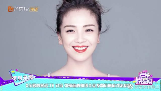 《亲爱的客栈3》官宣 张翰林心如携全员发简历回应刘涛招聘