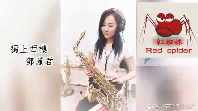 气质美女王云希老师演奏萨克斯风:独上西楼。