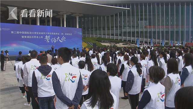 第二届中国国际进口博览会城市文明志愿服务站(岗)启动仪式举行