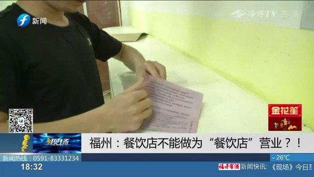 """福州:餐饮店不能做为""""餐饮店""""营业?!"""