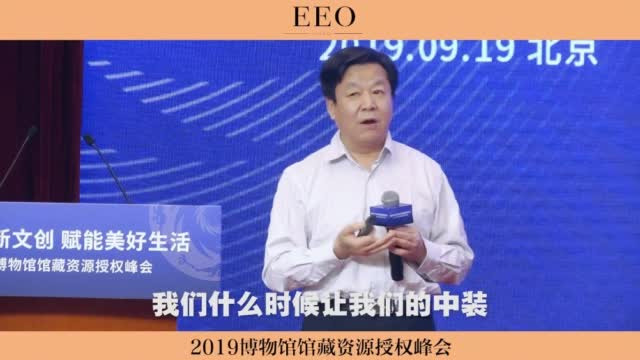 南京博物院院长龚良:把博物馆文创产品变成过去生活方式在今天的传承