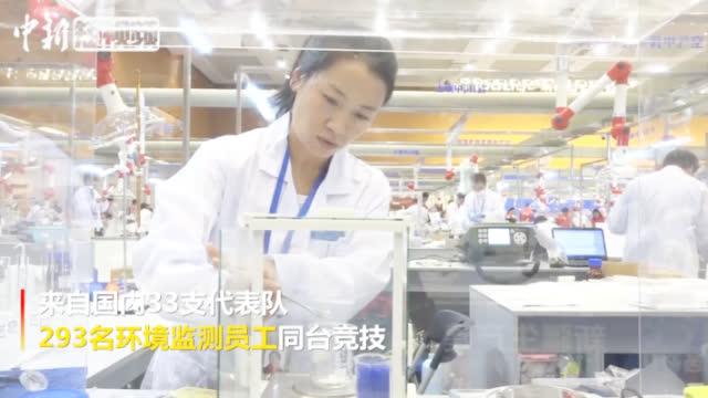 """293名环境监测员工同台竞技  上演环境检测""""大比武"""""""