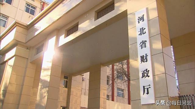 「权威发布」我省出台《河北省行政事业单位国有资产管理办法》