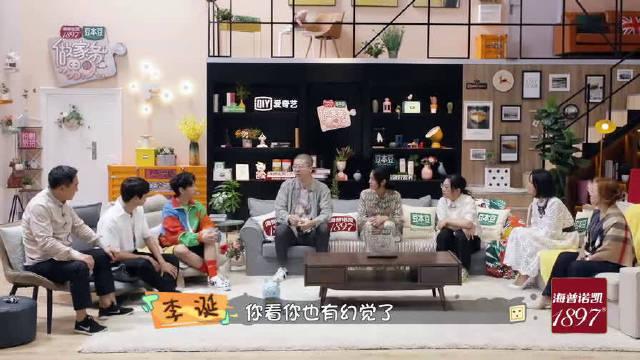 袁弘张歆艺夫妇|魏大勋魏爸爸魏妈妈|汪苏泷尤长靖&朱丹|李诞|傅首尔