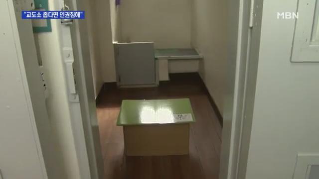 韩国囚犯称牢房面积小于2平米太痛苦,法院判国家赔偿其400万韩元