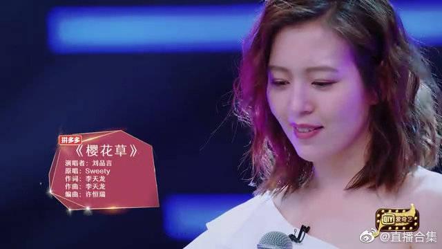 《这样唱好美》刘品言演唱《樱花草》,全场女生大合唱。