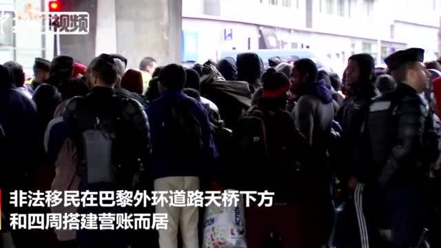 法国宣布紧缩移民政策 警方清除巴黎非法移民营地