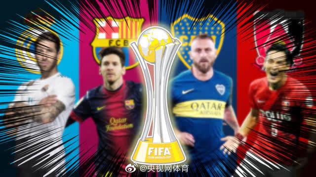 落户中国!世俱杯来了