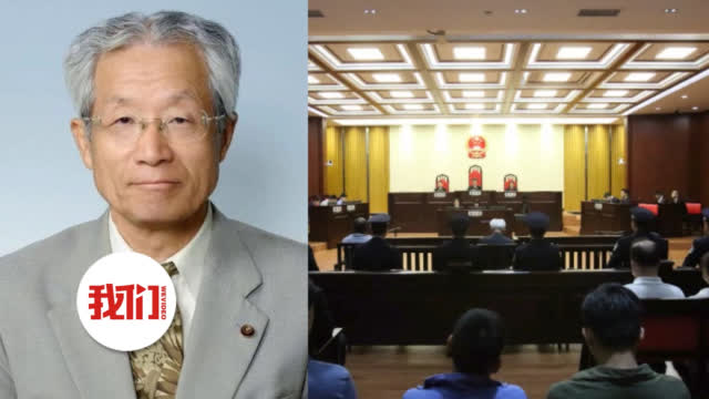 日本议员在华走私毒品一审被判无期 两同伙分获死缓无期