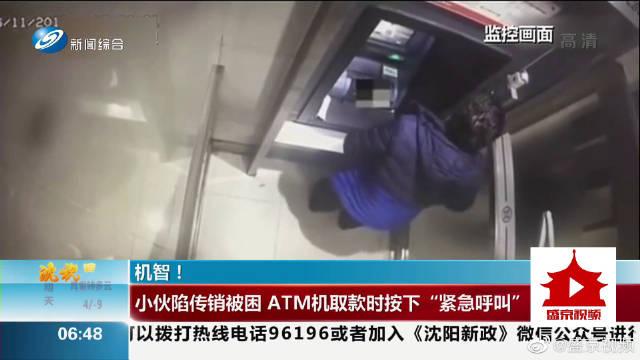"""小伙陷传销被困 ATM机取款时按下""""紧急呼叫"""""""