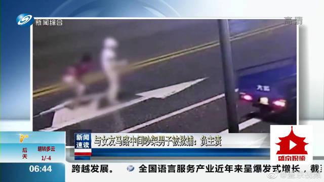 与女友马路中间吵架男子被批捕:负主责