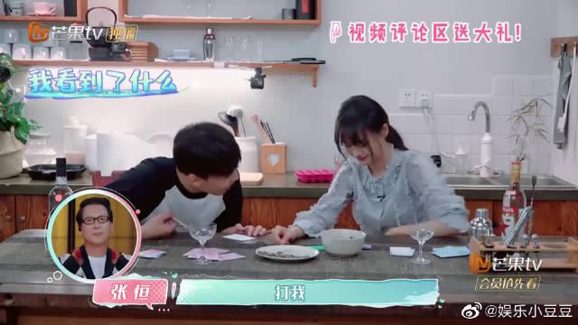 双11撒狗粮大赛:张恒脑洞表白甜齁郑爽甜哭单身汪