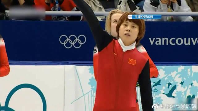 温哥华冬奥会短道速滑女子500米决赛,王濛夺冠