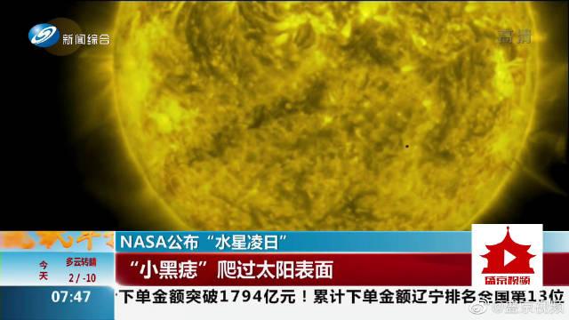 """NASA公布""""水星凌日""""""""小黑痣""""爬过太阳表面"""