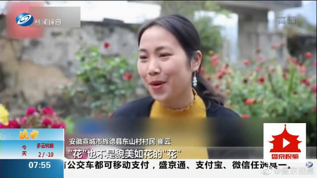 """最牛""""村花""""教农民网购:山村护士每月""""消费""""上万"""