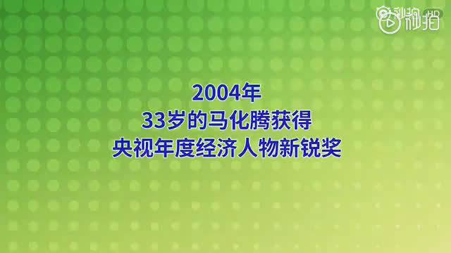 【大佬名场面】青涩时期的马化腾推销QQ被大佬拒绝