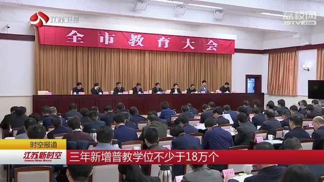 三年新增普教学位不少于18万个 南京高规格部署加快建设现代化教育强市