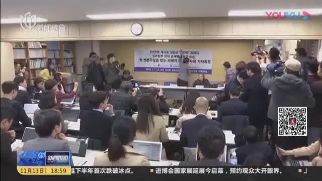 """韩国 """"慰安妇""""受害者向日本政府索赔案首次开庭"""