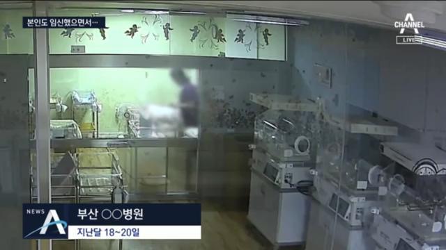 韩国护士涉嫌虐待多名新生儿,怀着二胎虐童被法院拒发拘捕令