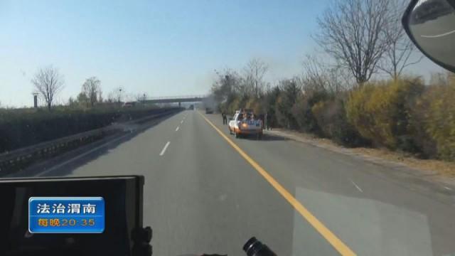 韩城:高速途中货车起火 消防紧急救援