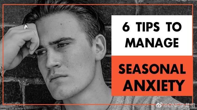如何缓解季节性焦虑?