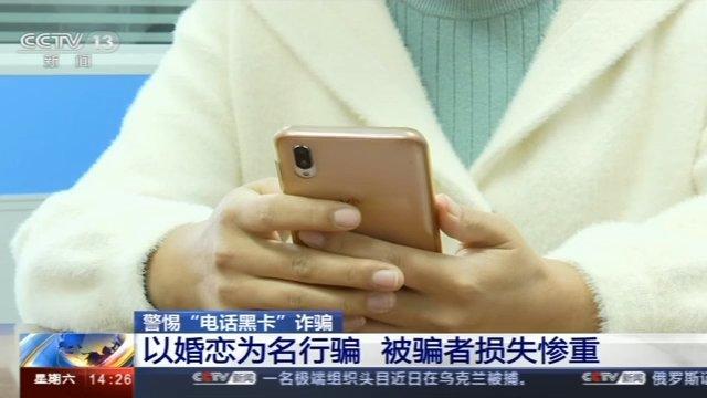 """网恋需谨慎 一骗毁所有:警惕""""电话黑卡""""诈骗!"""