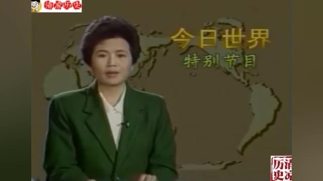 1991年苏联解体,中国新闻联播如何报道的?下面请看详细内容